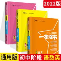【3本装】一本涂书初中语文数学英语 七八九年级适用 初中语文数学英语一本涂书教辅导工具书