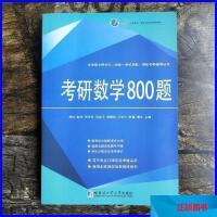 【二手旧书8成新】(现货3)考研数学800题 9787560338071 /李林
