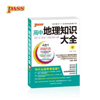 pass绿卡图书17版高中地理知识大全(通用版).9