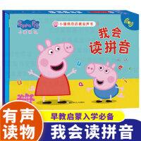 小猪佩奇我会读拼音 宝宝点读认知发声书 幼儿早教书籍 儿童学习教材有声读物启蒙玩具幼儿园中班用书