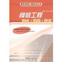 模板工程安全・操作・技术/建筑安装工程技术丛书
