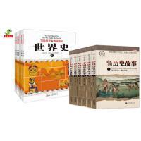 恐龙小Q正版现货 全6册写给孩子的趣味图解世界史世界上中华上下五千年全集6册写给儿童的中国历史故事书三年级课外书必读四