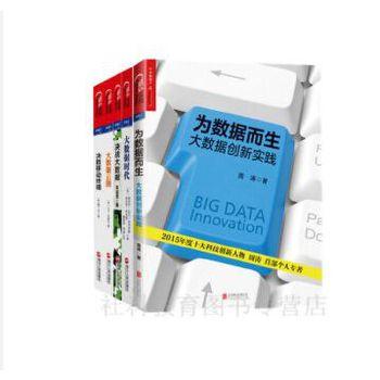 9787550275836北京联合出版社现货 五册 大数据时代必读书 为数据而生 大数据时代 决战大数据 大数据云图 决胜移动终端