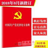 正版 中国共产党纪律处分条例 32开 单行本 2018新版 中国法制出版社