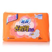 苏菲卫生巾 长时间安心棉柔纤巧日用20片