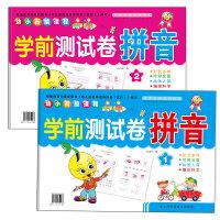 幼小衔接拼音试卷全套2册 幼儿园儿童拼音练习题 大班升一年级学前班适用5-6岁孩子考试卷子声母韵母
