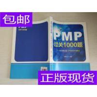 [二手旧书9成新]PMP过关1000题(针对第五版《PMBOK指南》)【实?