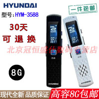 【支持礼品卡+送充电器包邮】韩国现代 HYM-3588 8G 微型录音笔 高清降噪 超长远距声控 迷你外放 MP3播放