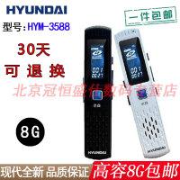 【包邮】韩国现代 HYM-3588 8G 微型录音笔 高清降噪 超长远距声控 迷你外放 MP3播放器