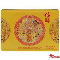 仿膳-御月月饼-月饼礼盒-480克