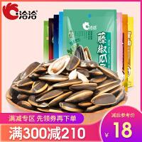 洽洽瓜子�{袋山核桃味原味咖啡味葵花籽零食休�e炒�108g*3袋