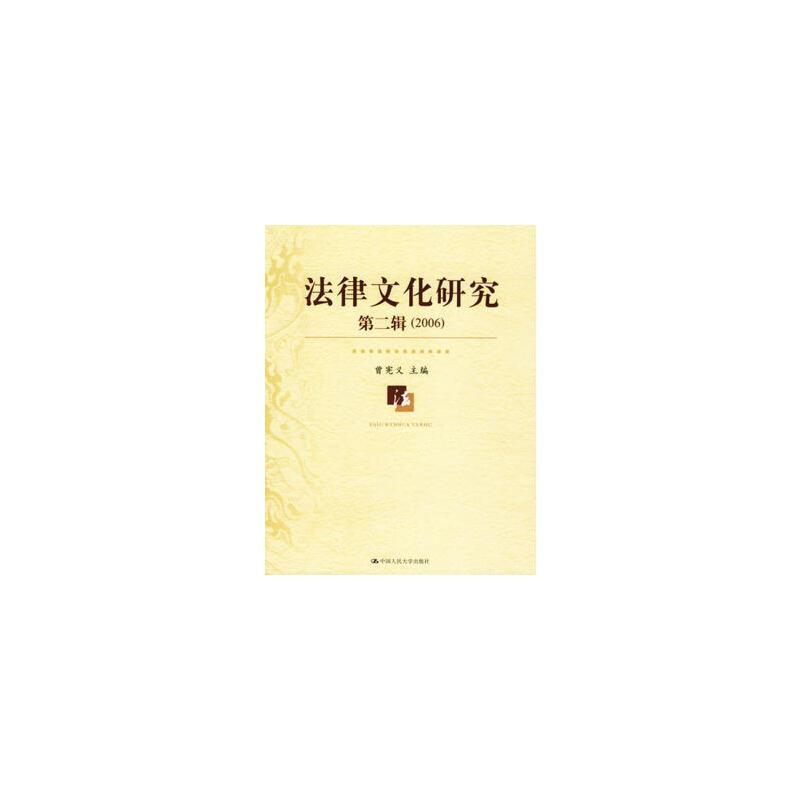 法律文化研究(第二辑)(2006) 9787300075686 曾宪义 中国人民大学出版社 【请看详情】有问题随时联系或者咨询在线客服!