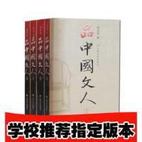 现货 品中国文人1-4 全套四册 1 2 3 4 刘小川 文学家传记 学校指定