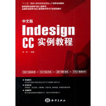 中文版Indesign CC实例教程