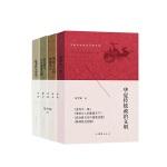 华夏传统政治文明书系(全四册)――《走向大一统》《传统士人的家国天下》《政治家与古代国家治理》《晚清政治地图》