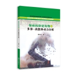 爆破拆除建筑物及多体-离散体动力分析