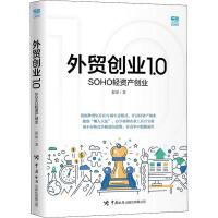 外贸创业1.0 SOHO轻资产创业 中国海关出版社有限公司