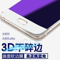 小米5S 5S plus 全屏覆盖 钢化膜/手机膜/保护膜/贴膜/防爆玻璃膜3D曲面软边 抗蓝光全屏不碎边 高清高透防