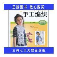 【二手旧书9成新】手工坊精品女装编织系列・时尚女装手工编织:春夏篇