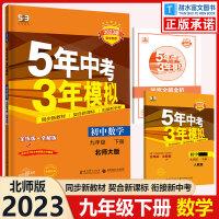 2021版五年中考三年模拟九年级下册数学北师大版5年中考3年模拟初中九年级数学