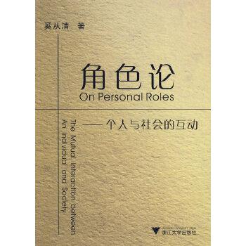 角色论——个人与社会的互动(pdf+txt+epub+azw3+mobi电子书在线阅读下载)