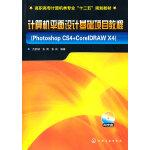 计算机平面设计基础项目教程:Photoshop CS4+CorelDRAW X4(范丽娟)(附光盘)