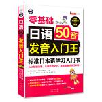日语50音发音入门王――零基础 标准日本语学习入门书