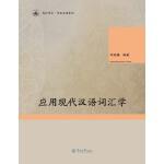 应用现代汉语词汇学(笃行华文·专业汉语系列)