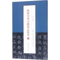 欧体书风小楷墓志集萃 (2) 浙江人民美术出版社