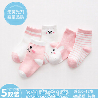 新生婴儿宝宝短袜 男女春秋冬纯松口儿童棉袜子0-1-3-5-7-9-12岁