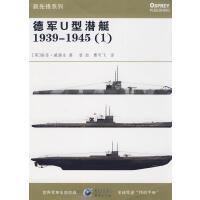 德军U型潜艇19391945(1) (英)格登・威廉生 重庆出版社