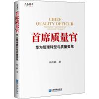 首席质量官 华为管理转型与质量变革 企业管理出版社