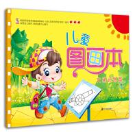 涂色书 儿童画画书 宝宝涂色本 2-6岁图画本 涂鸦填色书 儿童图画本-交通武器篇