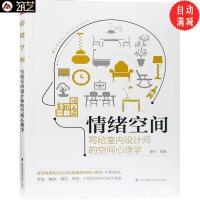 情绪空间 写给室内设计师的空间心理学 夏然 编著 软装设计 室内设计书籍