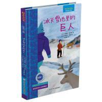 冰天雪地里的巨人/时差小绘本 浙江少年儿童出版社
