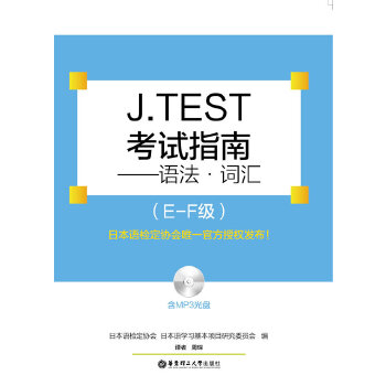 J.TEST考试指南:语法词汇(E-F级)(日本语检定协会唯一官方授权发布,附MP3光盘)