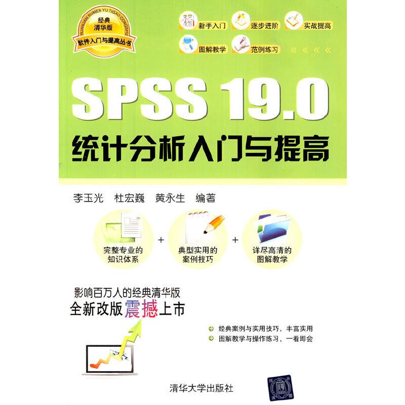 SPSS 19.0 统计分析入门与提高(软件入门与提高丛书)