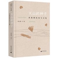 丝绸之路文化丛书・历史篇:天山的种子:木垒的历史与文化