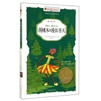 胡桃木的漫长冬天(美绘版)