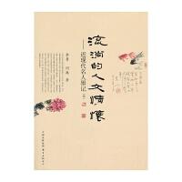 流淌的人文情怀--近现代名人墨记(续) 李勇//闫巍
