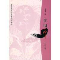 红围巾――布老虎短篇小说 9787531328315 刘庆邦 春风文艺出版社