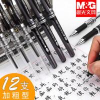 1.0加粗中性笔0.7mm黑色硬笔书法专用粗笔画签名笔签字水笔商务碳素练字粗头笔芯粗笔杆学生用书写红笔