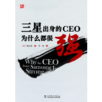 三星出身的CEO为什么都很强
