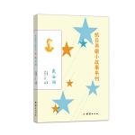 抗日英雄小故事系列:戴安澜