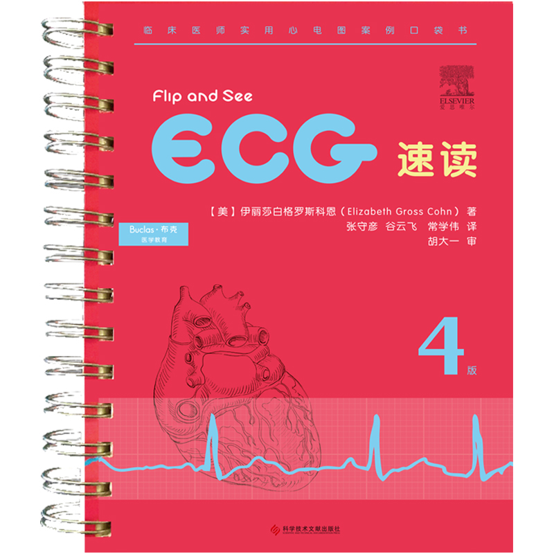 ECG 速读 《Flip and see ECG》中文版