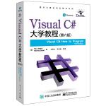 Visual C#大学教程(第六版)