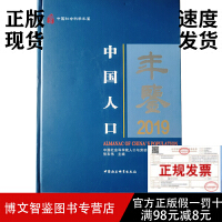 中国人口年鉴 2019 (2020年11月出版)