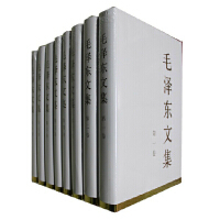 maozedong 文集(1-8)精装/中共中央文献研究室 编