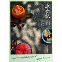 冰食纪(台式冰品遇见法式果酱蓝带甜点师的纯手工冰点)