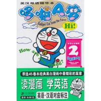 英汉双语精华本哆啦A梦2 9787539135267 (日)藤子・F・不二雄 21世纪出版社